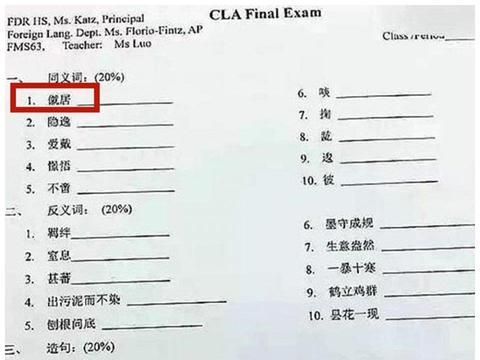 """国外中文试卷难度""""八级"""",中国娃答题都懵,难道我读了假高中?"""