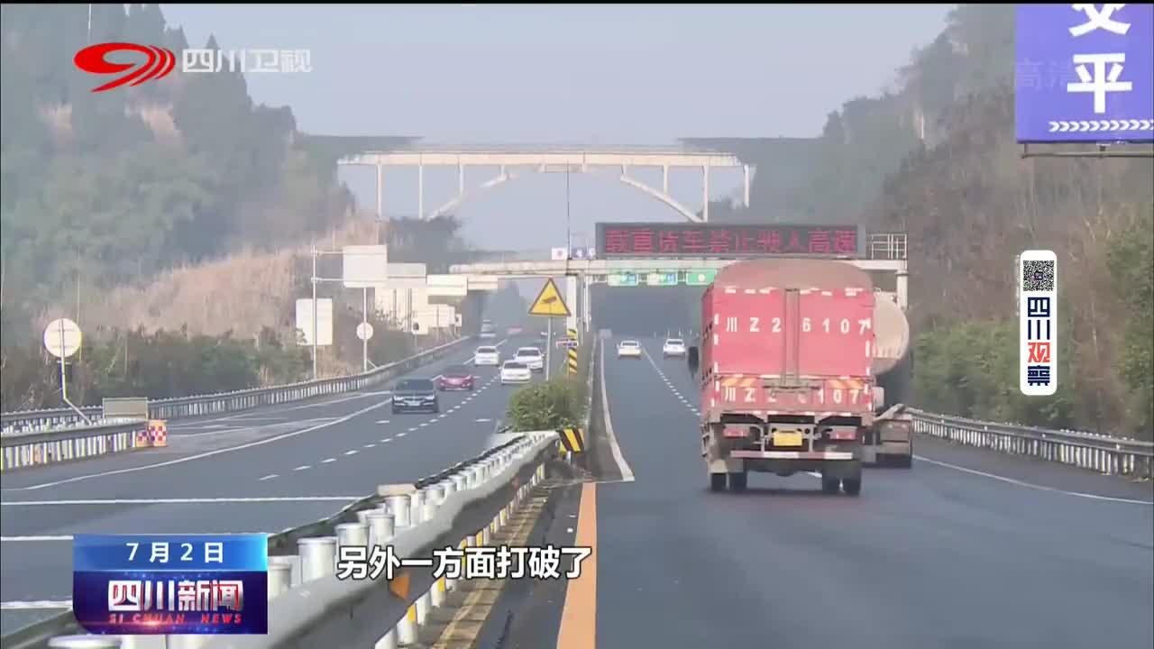 SCTV1 四川新闻        2020.07.02