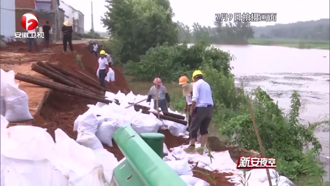 《新安夜空》皖江水位持续上涨  各地积极开展抢险救灾