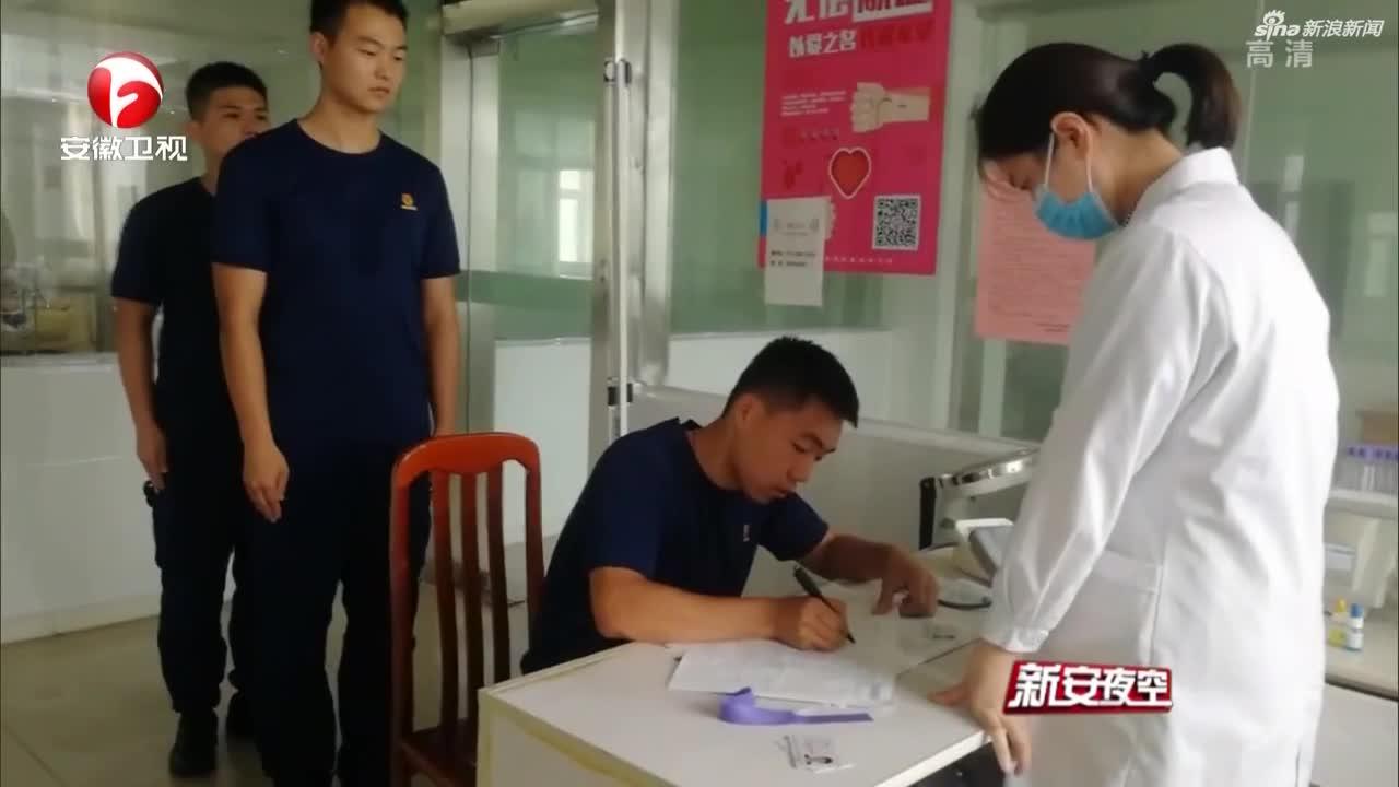 《新安夜空》太和:消防员抗洪返回驻地  得知血库告急献血5000毫升