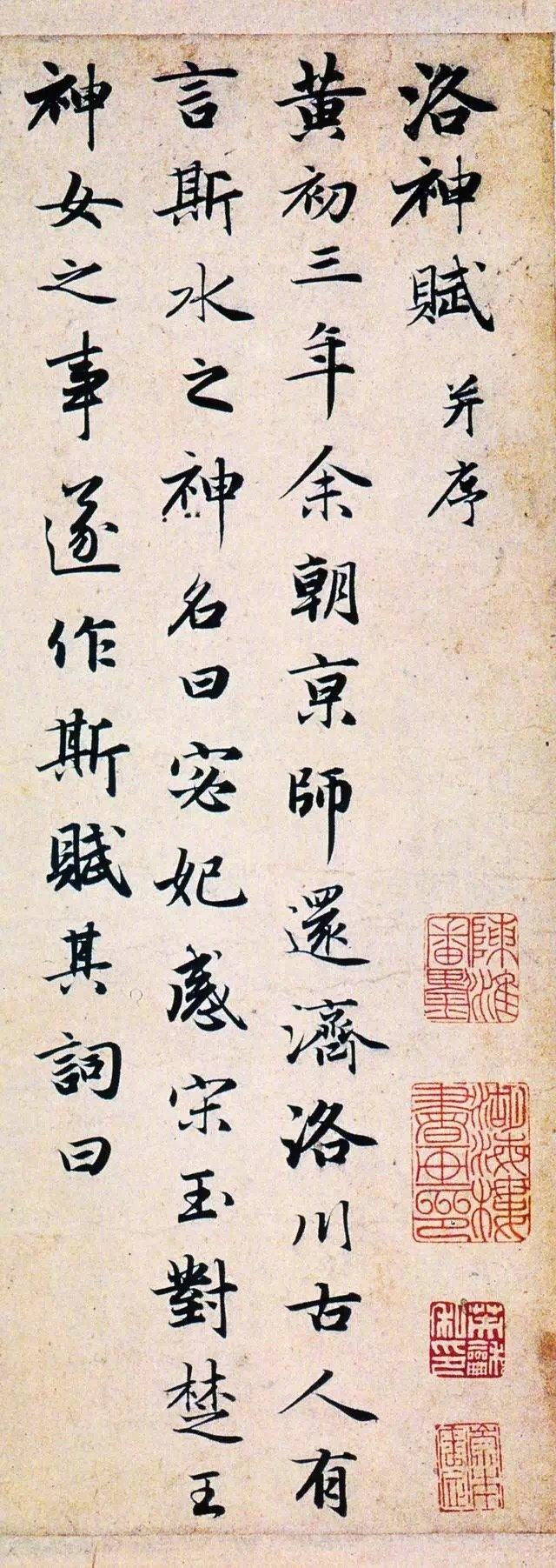顾恺之 《洛神赋图》 赵孟頫书《洛神赋》 | 全卷共80行