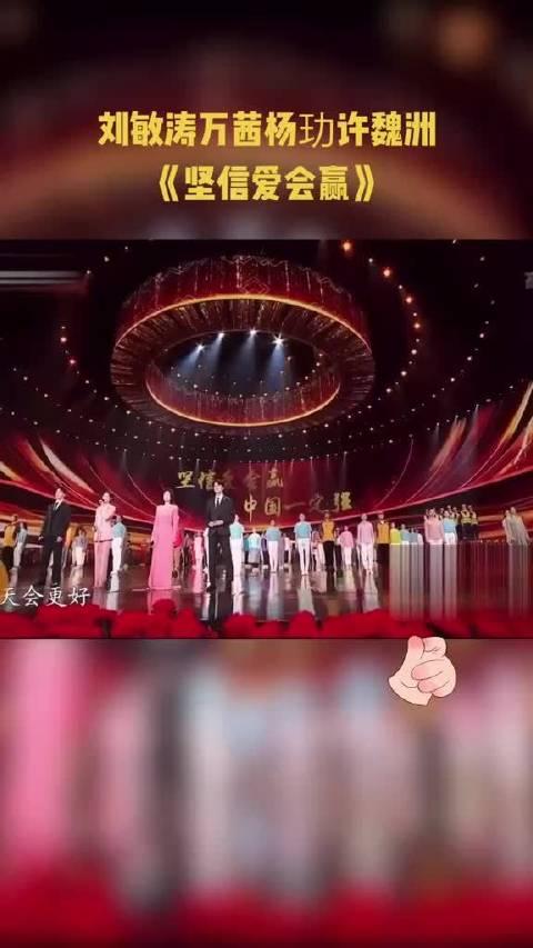 刘敏涛、万茜和杨玏、许魏洲朗诵《坚信爱会赢》致敬最美逆行者