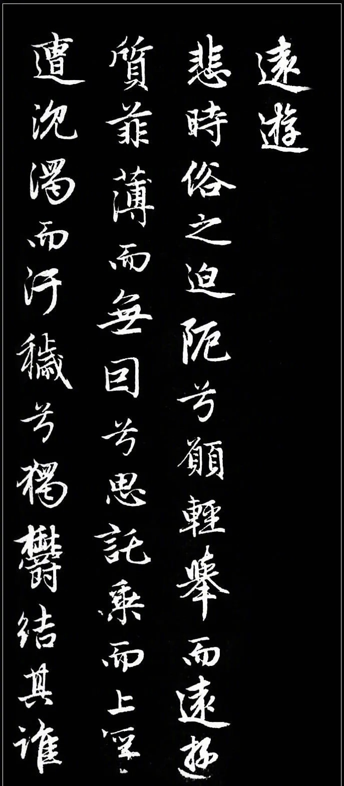 赵孟頫50岁书屈原《远游》