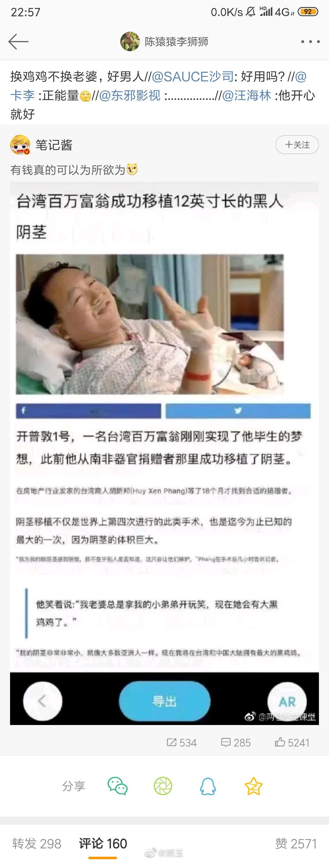 """""""台湾富商胡新邦移植12英寸阴茎""""(图1)是知名假新闻"""