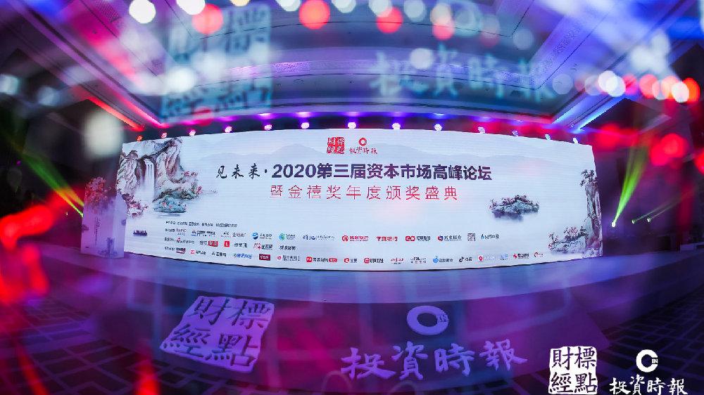 """""""见未来•2020第三届资本市场高峰论坛""""开启跨界知识盛宴"""
