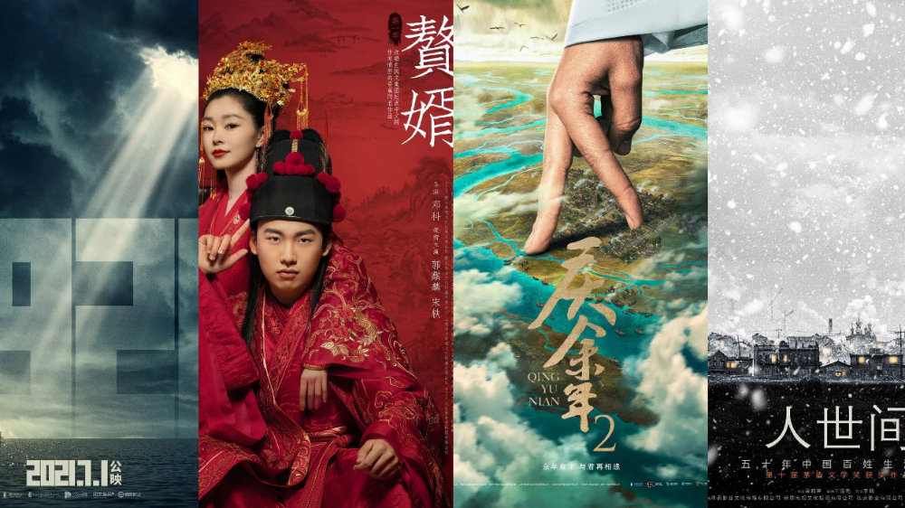 """腾讯影业、新丽传媒、阅文影视的""""向融""""与中国IP生产的未来"""