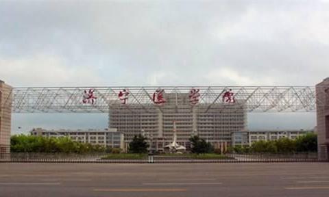 济宁医学院和滨州医学院,谁的实力更强