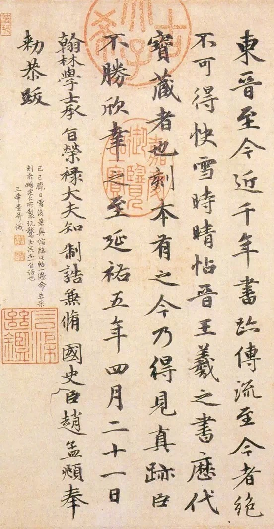 赵孟頫《小楷·跋快雪时晴帖·册页》,台北故宫博物院藏。赵孟頫跋曰