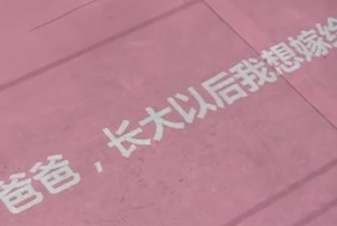 """""""爸爸,长大以后我想嫁给你""""?深圳地铁广告引热议"""