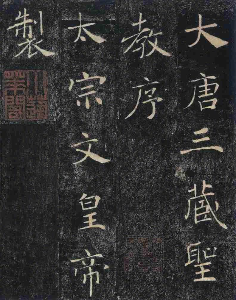 《雁塔圣教序》亦称《慈恩寺圣教序》,唐代褚遂良书。楷书