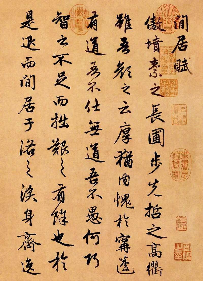 赵孟頫《闲居赋》,行书,纵38厘米,横248.3厘米
