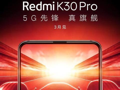 小米Redmi K30Pro即将到来,卢伟冰:正在准备发布会