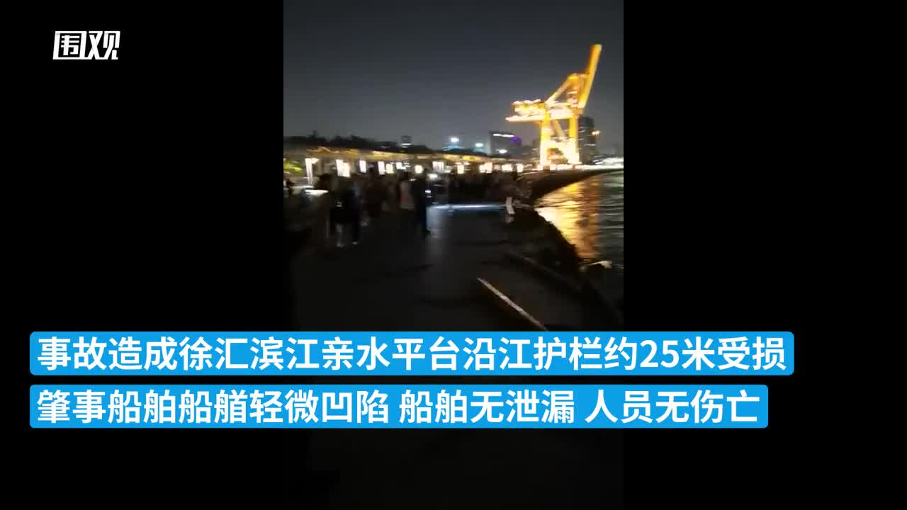 上海徐汇滨江再遭船只撞击现场画面曝光,已是今年第三次