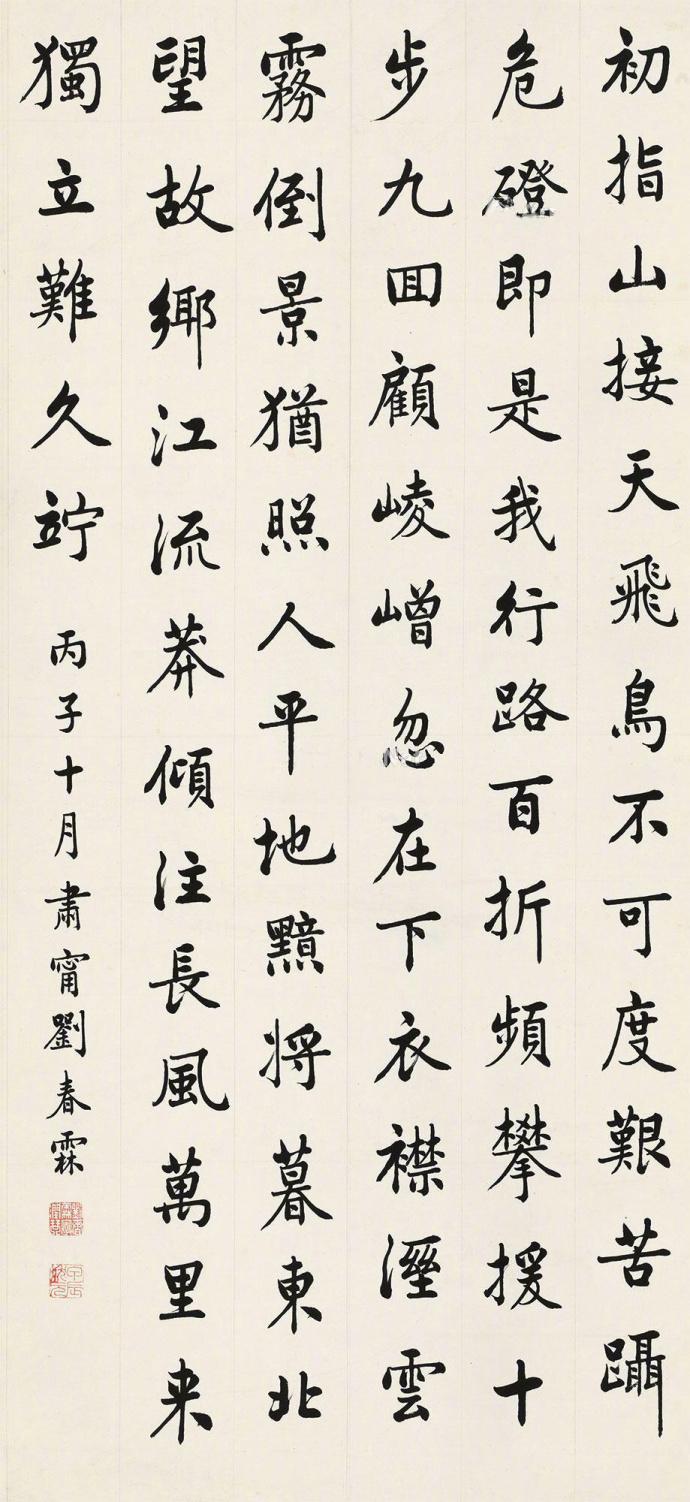 中国历史上最后一个 状元 · 刘春霖