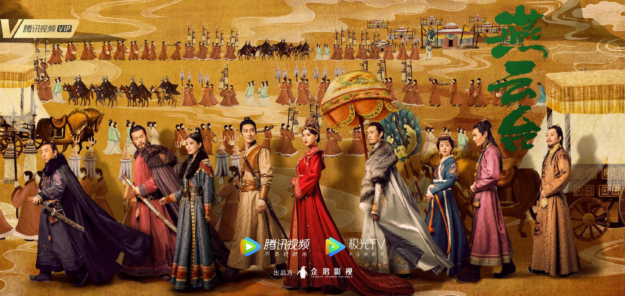 唐嫣、佘诗曼、窦骁主演的《燕云台》发布辽风群像海报