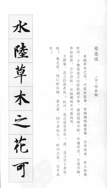 智永楷书集字《爱莲说》