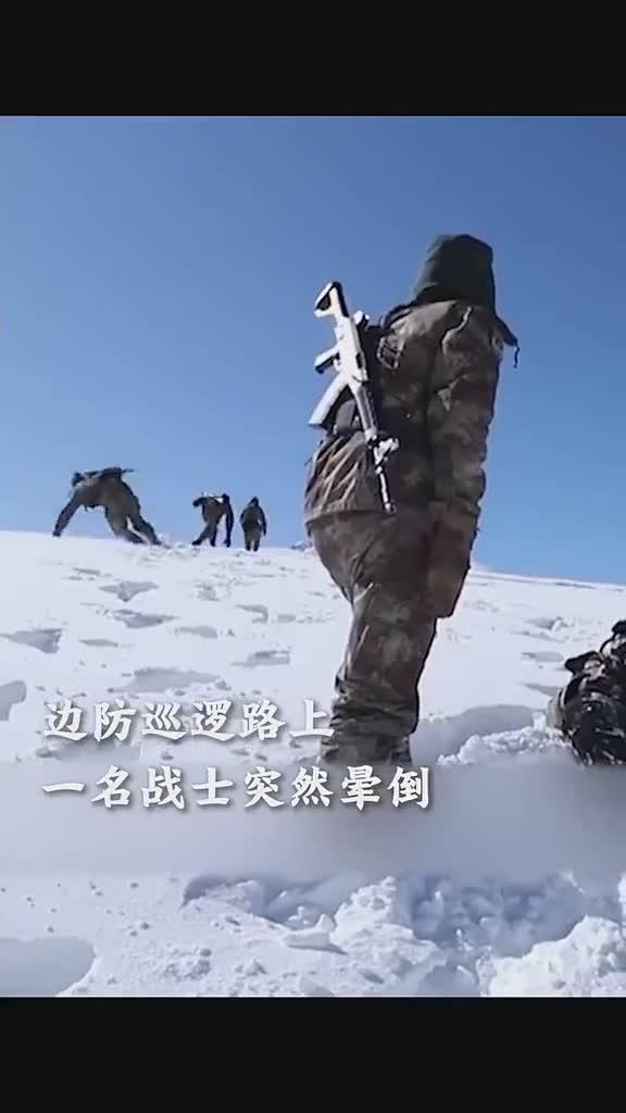 太心疼!边防巡逻路上战士突然晕倒… 每次巡逻都是生死考验……
