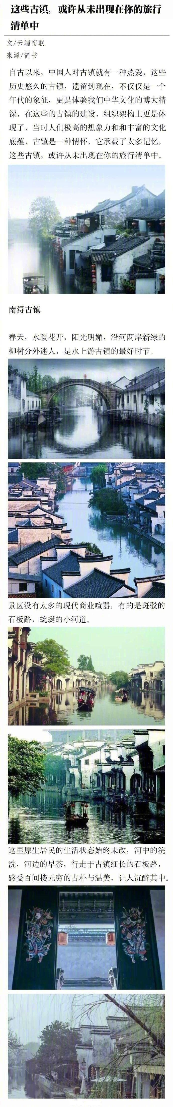 中国九大风情小镇