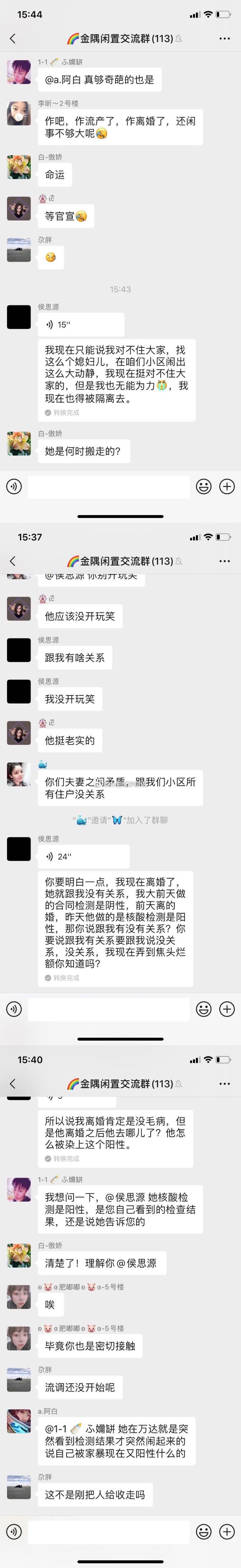 关于前天石景山那个女的聊天记录,大家可以参考下图5-6为官方新闻