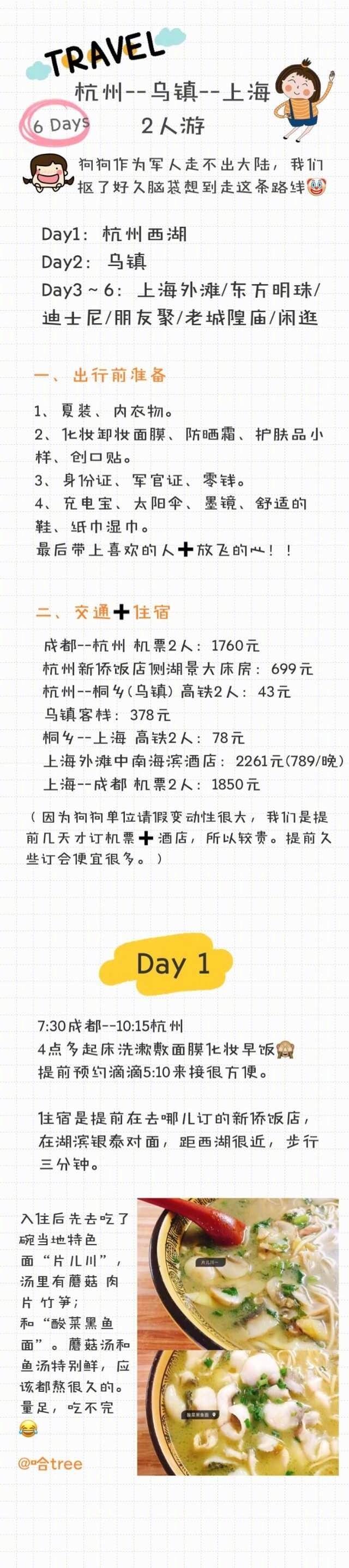 杭州西湖-乌镇-上海迪士尼