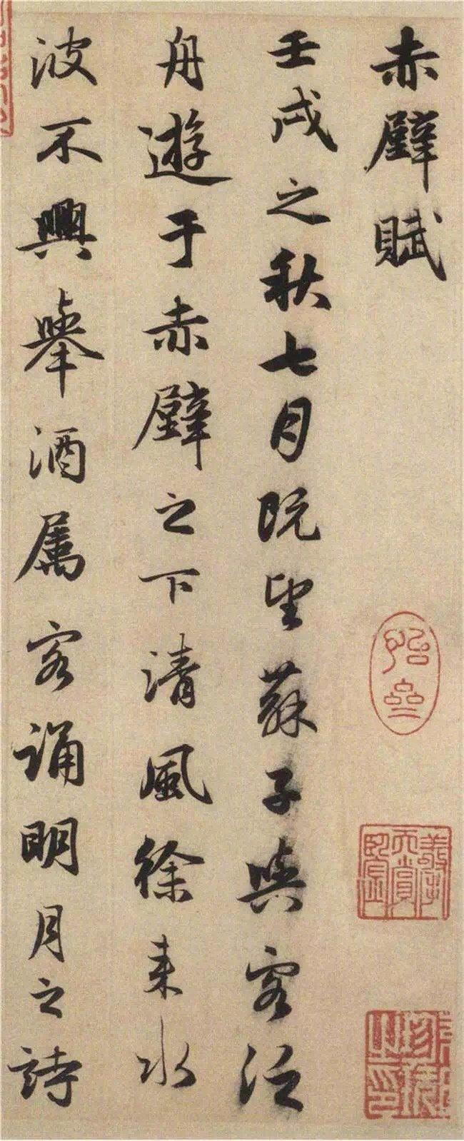 赵孟頫《前后赤壁赋》,行楷奇珍