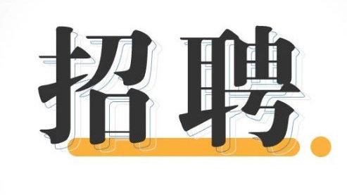 上海海洋大学招140余名工作人员,11月30日前报名