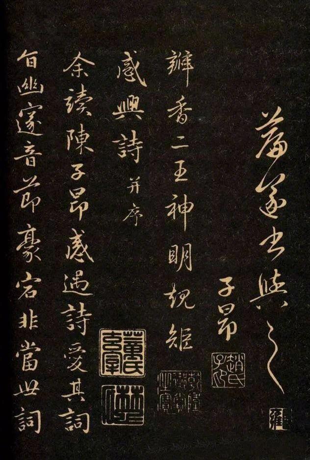三希堂法帖-赵孟頫卷。3.1)