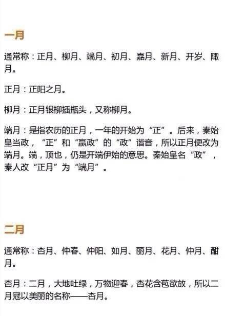 中国传统 · 十二个月份的雅称 …
