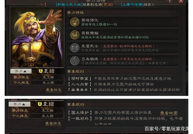 三国志战略版S4赛季开荒难度、典藏卡、关银屏、王元姬都在这里