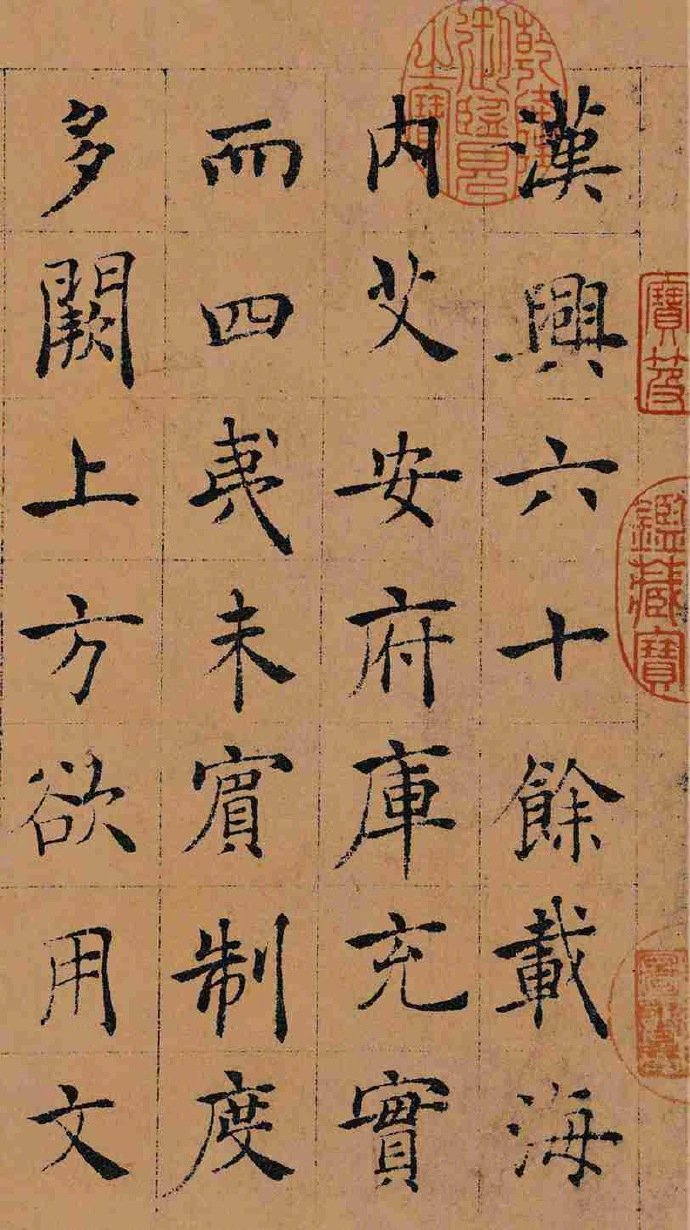 《倪宽赞》,又作《儿宽赞》,传褚遂良楷书墨迹。本帖笔划疏瘦