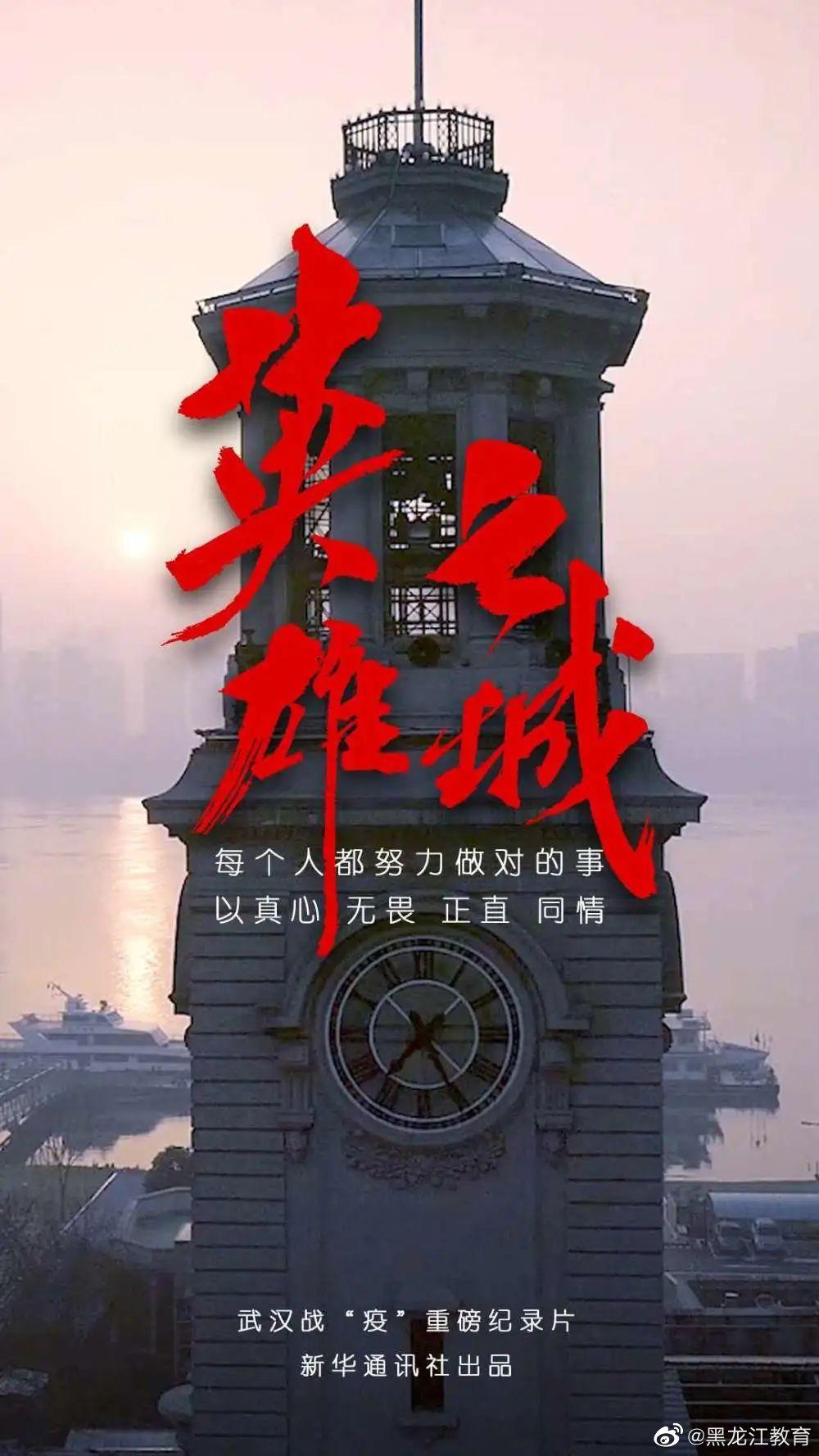 """首部武汉战""""疫""""全景纪录片,来了"""