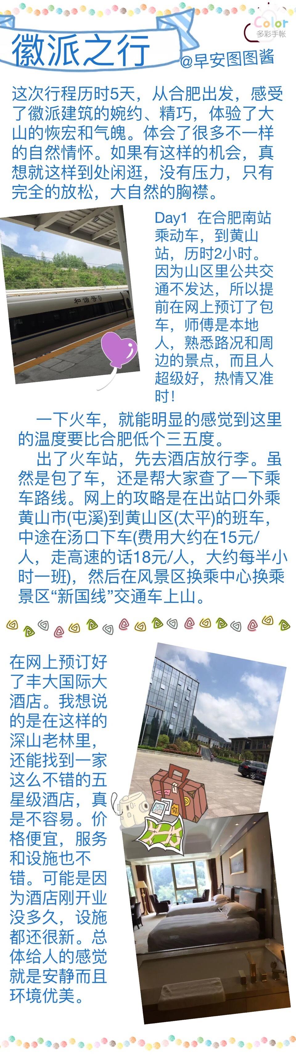 黄山旅行攻略,黄山老街翡翠谷西递宏村,安徽五日自由行攻略