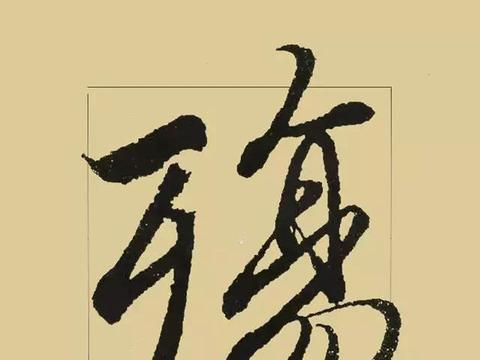 王羲之《兰亭序》里最好看的50字,放大版,你是否有同感?
