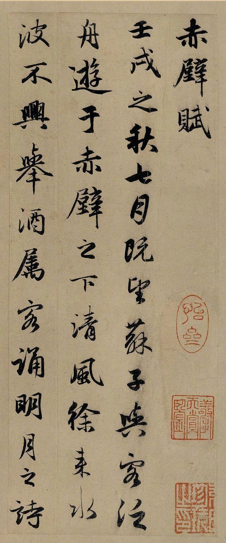 赵孟頫丨前赤壁赋