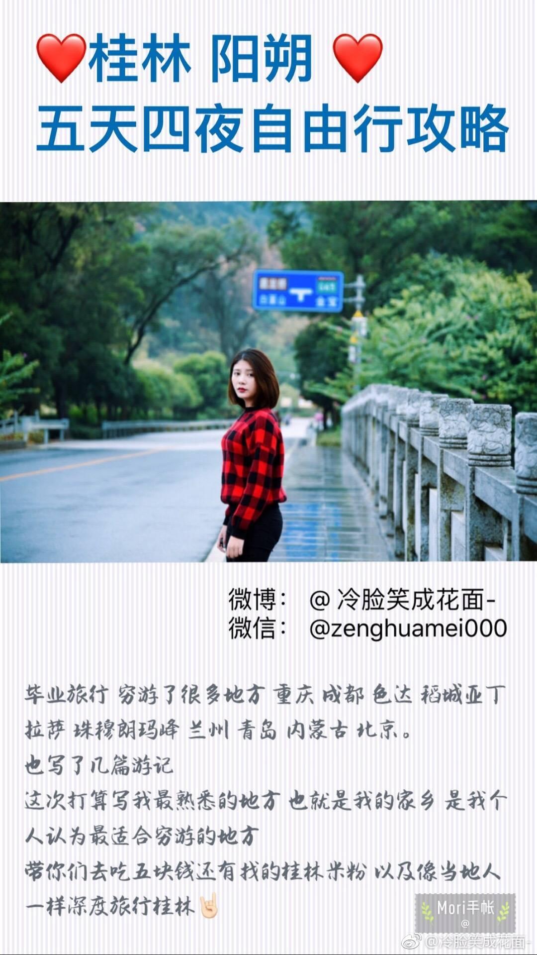 一份诚意满满的桂林旅游攻略。非常适合学生党的一份计划
