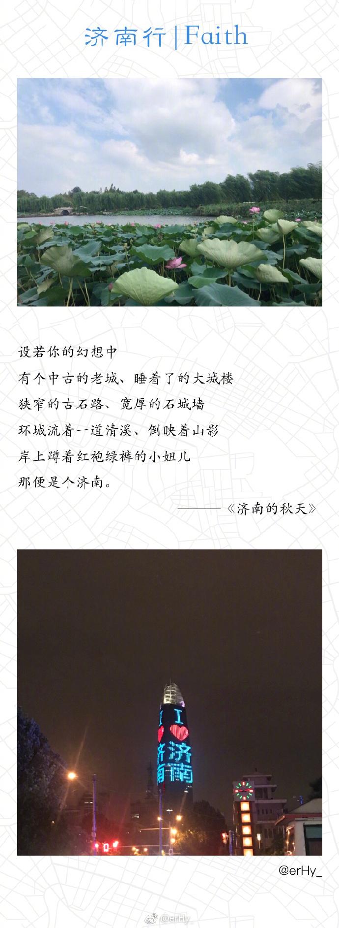 """济南旅游攻略在济南 感受老舍笔下的温情体验 """"四面荷花三面柳 一"""