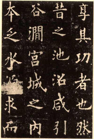 楷书第一碑:欧阳询《九成宫醴泉铭》