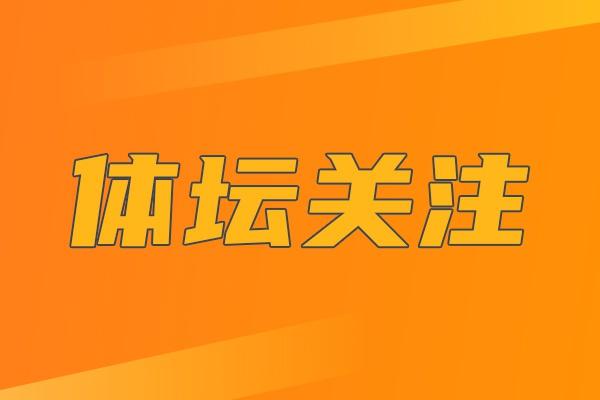 嵩山龙门开启备战节奏 周六约战武汉