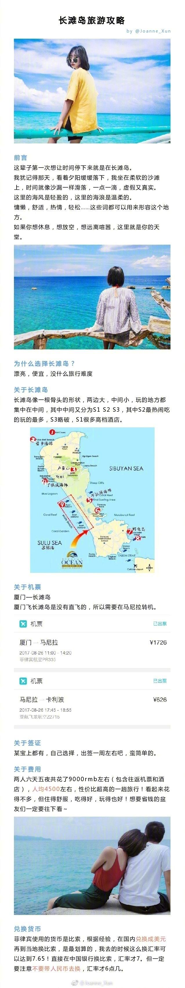 长滩岛旅游攻略这是一篇用最少的钱玩最好的地方的超高性价比实用攻