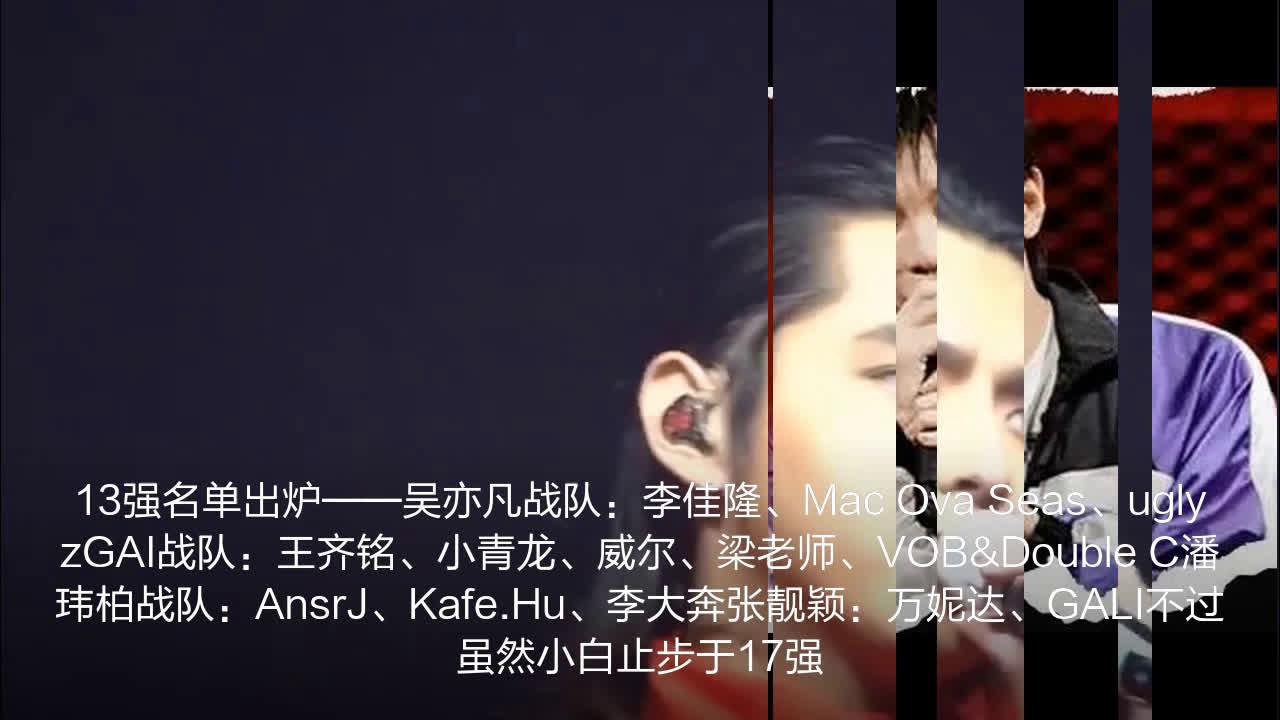 """这个新说唱小白到底干嘛的,引得吴亦凡罢录、鹿晗粉丝""""打架"""""""