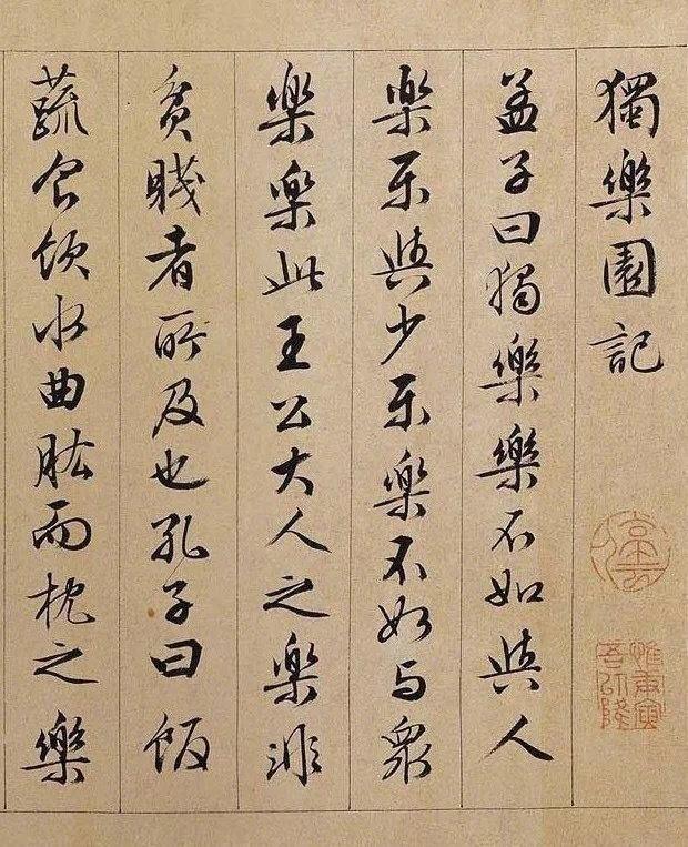行书长卷《独乐园记》,纸本墨笔,纵27cm