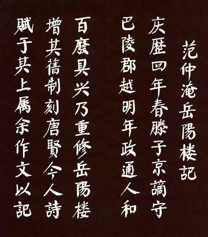 华国锋颜楷《岳阳楼记》