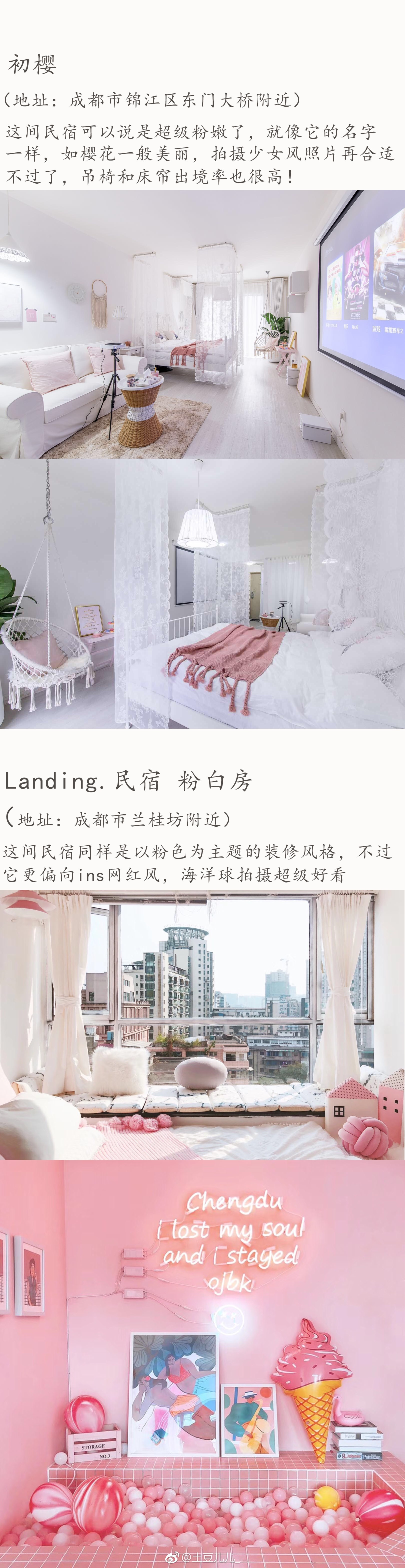一篇以住宿推荐为主的成都旅游攻略,或樱花粉红,或蓝白清新
