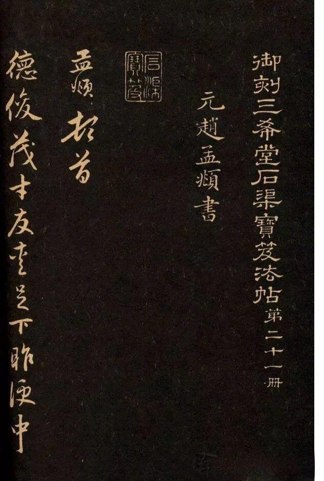 三希堂法帖-赵孟頫卷。3.2)