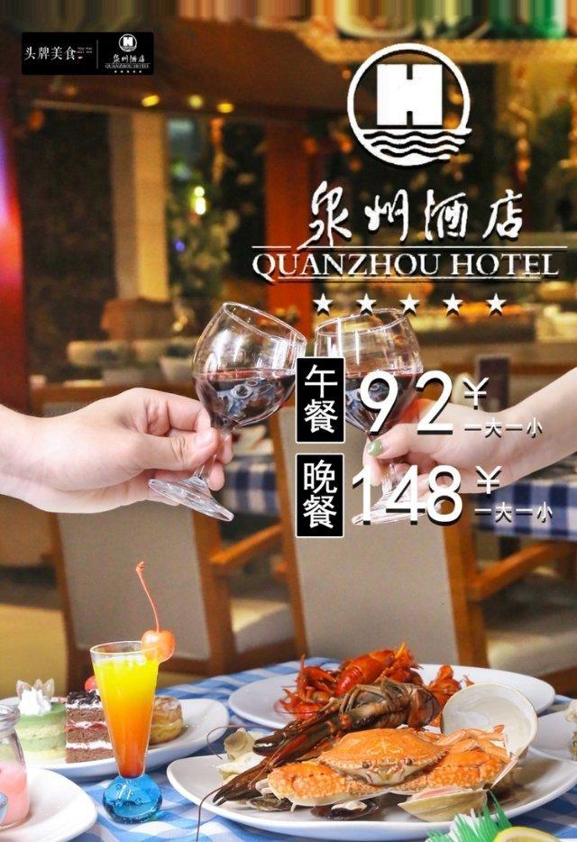 福建泉州酒店五星级自助餐 海鲜牛排小龙虾不限量!