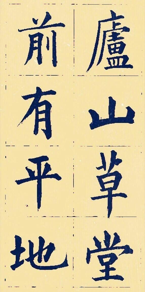 成亲王丨庐山草堂记 。