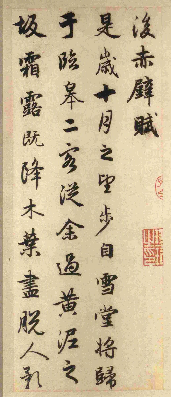 赵孟頫《后赤壁赋》。纸本,册装,共11开21页,每页纵:27.2厘米