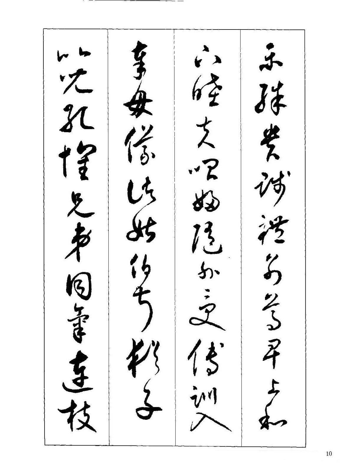 《沈尹默书小草千字文》3.2
