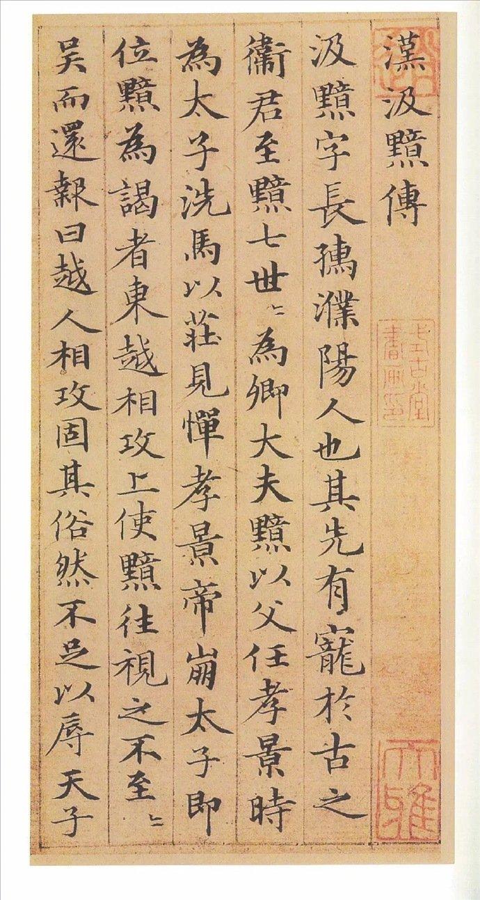 赵孟頫精品小楷《汉汲黯传》