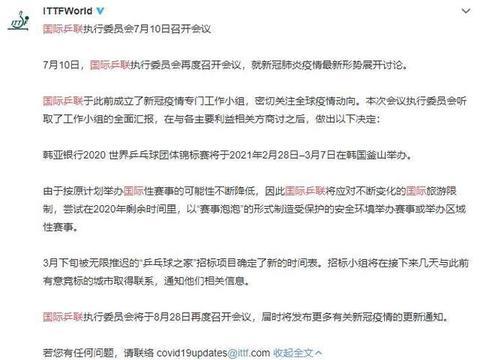 刘国梁收重要消息,釜山世乒赛推迟一年,女队迎不利